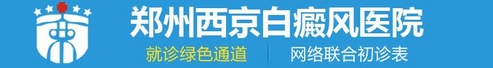 郑州西京白癜风医院表单